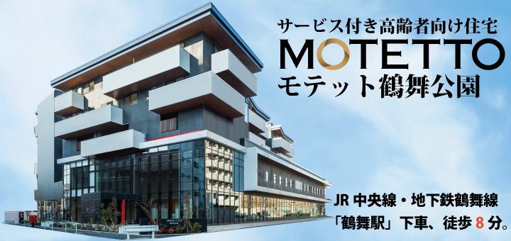 モテット鶴舞公園