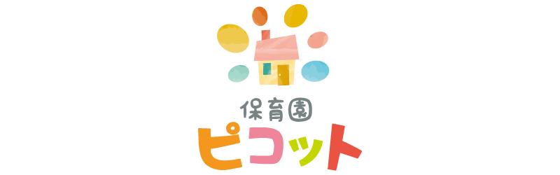企業主導型保育所 PICOTTO(ぴこっと)保育園(名古屋市中区)